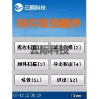 供应供应珠海|深圳|东莞|中山|揭阳|汕头 揽件扫描程序|派件扫描程序|派送扫描程序