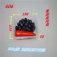 一次性透明塑料包装盒 500克草莓包装盒 水果托盘 吸塑盒HY-606