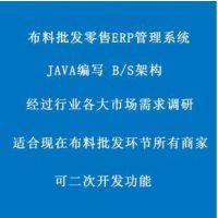 电商ERP企业管理软件开发,广州JAVA技术、B/S架构,广州有道软件开发