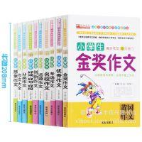 畅销 正版图书 作文书籍  小学生黄冈作文书 现货爆款 特价书批发