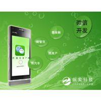 武汉纵索科技微信开发微营销领导者,专业服务