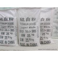 茶山/新塘供应/超能二氧化钛/二氧化钛批发/东莞高埗金阳厂家/质量保证