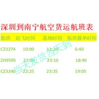 深圳空运到南宁3小时到找哪家航空货代