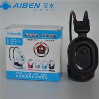 艾本厂家(已认证),青海四六级耳机,四六级耳机推荐