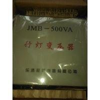 变压器价格JMB-500VA照明行灯变压器