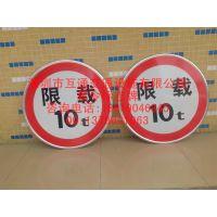禁令标志牌厂家、互通限速标志牌规格、交通标牌厂家直销
