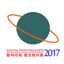 2017第五届广州国际数码印刷、图文快印展览会