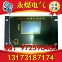 陕西榆林神木ZYFB-5D微电脑智能低压馈电保护装置
