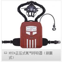 厂家直销西安西腾HYZ4正压式氧气呼吸器(新囊式)