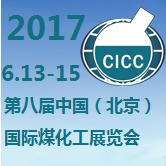 2017第八届中国(北京)国际煤化工展览会
