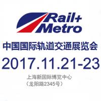 2017第十二届中国国际轨道交通展览会(Rail+Metro China 2017)  第十届中国国际隧道与地下工程技术展览会