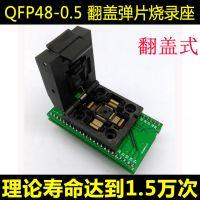 HMILU编程座 LQFP48 带板 老化座/烧录座 IC测试座FPQ-48-0.5-06 卡座
