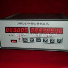 XMFL-6 标准流量积算仪价格 型号:XMFL-6