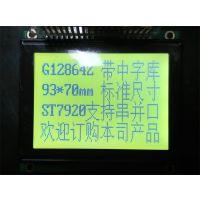SSC1286409DLYY SSC1286409DLYY-E (WG12864B