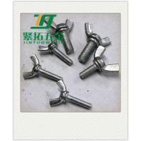 厂家批发  不锈钢手拧螺钉,蝶形螺丝,圆翼羊角元宝螺丝