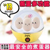 卡霓儿煮蛋器厂家 情侣蒸蛋器 不锈钢底盘加热 1-7个蛋 360W