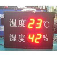 广州工业用高精度温湿度电子看板