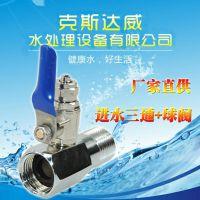 纯水机进水中三通2分球阀套装/净水器RO机配件长三通球阀