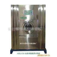 供应中国浙江台州仙居安星洗涤设备厂水洗机诚招代理商