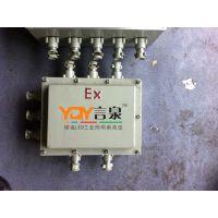 言泉BXJ53-20/6隔爆型防爆接线箱 增安型铝合金材质接线箱