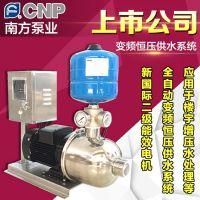 CNP南方泵业CHL20-20不锈钢变频增压水泵全自动恒压供水设备轻型卧式多级离心泵