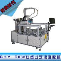 在线式双液灌胶机 深圳灌胶机厂家直销 创盈时代CHY