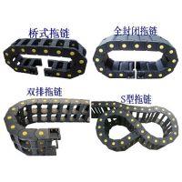 现货直销 工程塑料尼龙拖链 电缆拖链 尼龙塑料拖链 沧旭全国包邮