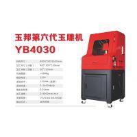 玉邦玉雕机YB4030圆雕机厂家直销,玉雕机价格