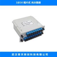 【联创】GXF-LC 光分路器 1分16 插片式 盒式 PLC 光分路器 电信级