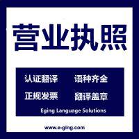 营业执照和备案登记翻译丨上海正规翻译公司有资质的翻译公司