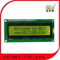 宝莱雅1602液晶显示模块|LCD1602液晶模块|型号16x02(-7)黄屏