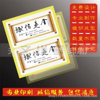 各种不干胶标签贴纸定做哑银龙/烫金透明/UV彩色印刷特价促销