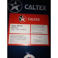 加德士Caltex Hydraulic Oil AW-150抗磨液压油/优惠不断