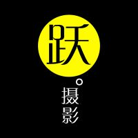 南京跃摄影文化传播有限公司