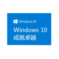微软新版操作系统:Microsoft Windows10 openlicense 电子授权