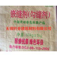供应勾缝剂 嵌缝剂 无锡轩亚供应瓷砖勾缝剂