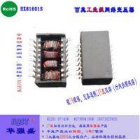 厂家制11FB-05NL工业级H1102NL百兆网络变压器SOP16网口滤波器