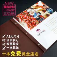 菜单制作济南菜单定做菜谱画册宣传册制作平面设计定做满意付款