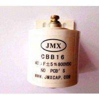 CBB16逆变焊机滤波电容器