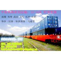南通温州到汉堡杜伊斯堡铁路集装箱中欧铁路班列运输
