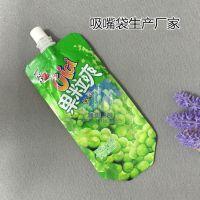 福建厂家专业生产饮料包装袋 四边封铝箔饮料果汁吸嘴袋 十年品质如一