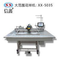 信鑫全新电脑针车XX-5035自动化缝纫机