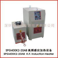深圳双平SPG400K-20B高频感应加热设备适用大小齿轮轴等热处理