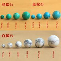 DIY手工饰品配件 绿蓝白松石散珠单珠 串珠湖北绿松石