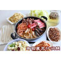 御品皇焖锅加盟,北京三汁焖锅秘制配方