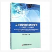*2014新书_从经验管理走向科学管理:医院管理工具应用案例集