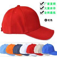 厂家特价批发6色棉质鸭舌帽 广告帽定制 旅游广告帽 活动帽可印字