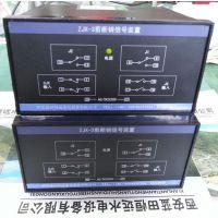 花滩电站自动化ZJX-3A剪断销信号装置
