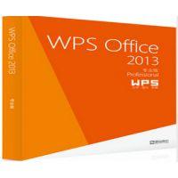 金山WPSOffice2013价格正版软件办公软件中文版