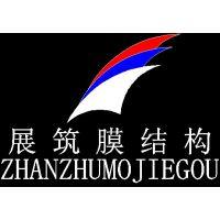 广州展筑膜结构工程有限公司